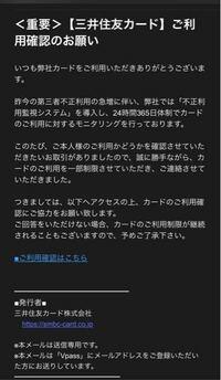 三井住友銀行のカードも口座も持っていないのにこのような旨のメールがたまに送られてきます 前は、一部分に中国語が混ざっていました なにかの詐欺でしょうか?