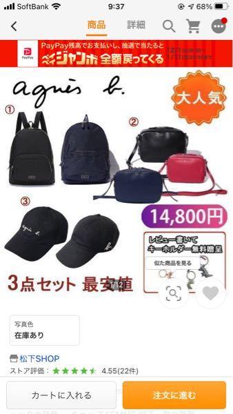 Yahooショッピングで売られている、アニエスベー(他のブランドもあります)の福袋、いろんなパターンで4.5点入って12000〜15000月ほどで販売されているのですが、こちら本物ですか? あま...