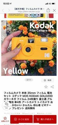 Kodakのこちらのフィルムカメラは写真をスマホに転送する事はできますか?