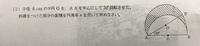 中学3年生の問題です。(画像参照)   答え12π (cm²)  お時間ある方教えてくれると嬉しいです。 よろしくお願いします。