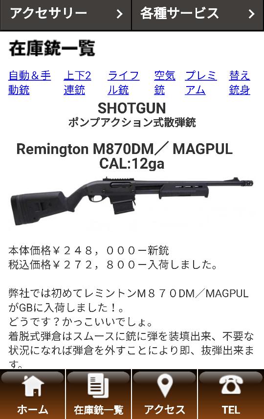 日本で新しくM870を持とうとするならM870DMの方がいいんですか? YouTubeの中の人げーみんぐもこれを持ってるらしいです。