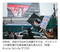 皆さんの地域にも出没してますか? コロナに便乗か「ANTIFA」がゾロゾロ出ています。 https://twitter.com/7BBXJ5gRgW5a4bS/status/1348409252273000450?s=09  アンティファは極左団体で日本にもいます。 報道さ...
