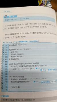 9行目をvoid dispHeight(Student s){に変更して、student1の情報を構造体とポインタで受け取りそれぞれから身長を取り出して表示する(身長を2回表示する)ソースコードと実行結果を教えて下さい