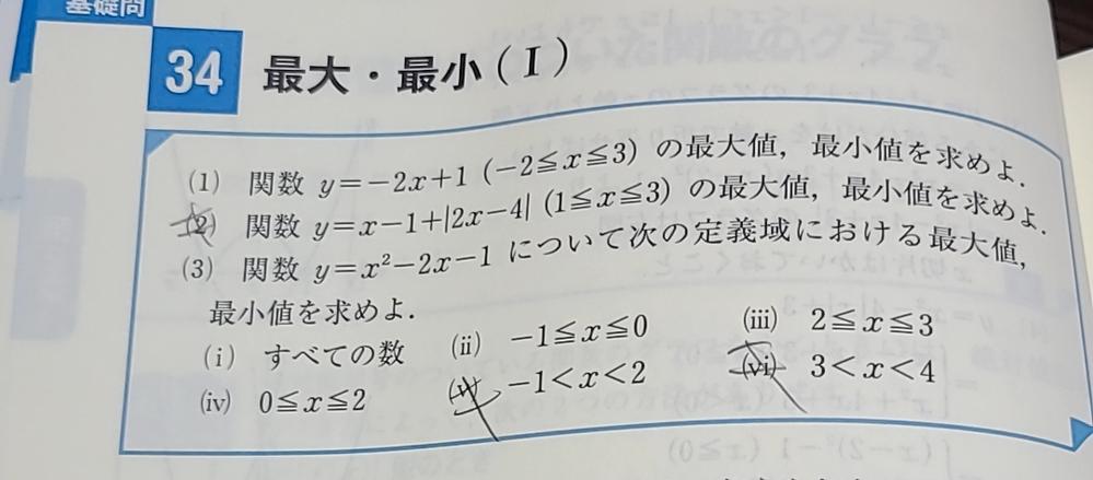 基礎問題精講の数学IAについて質問です。 下の画像の問題で、(2)と(3)のⅴとⅥの所がどのように解いていけばいいのかわからないです。 数学に詳しい方いましたら解説お願いします。