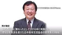 中国スパイ罪で実刑をくらった日中青年交流協会の鈴木英司理事長は本当にスパイなんですか?  よくある、人の良い普通の日本人に見えますが