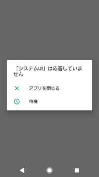 アンドロイドを使用していますが、最近『「システムUI」は応答していません』というエラーが頻繁に出ます。 「アプリを閉じる」を選択すると、画面が真っ暗になり、ロック画面が表示され、解除すると、元の画面に。 「待機」を選択すると、そのまま何も起きません。 電源を入れ直したりしても、暫く使うと表示されます。これは一体何なんでしょうか?このまま使用していても問題無いでしょうか?  キャリア:au 機...