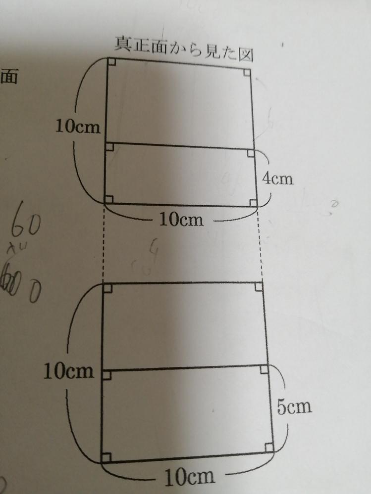 一辺の長さが10センチの立方体を1つの平面できって、2つの立体を作ります。図はそのうちの1つの立体を真正面と真上から見た図です。 この立体の体積は何立方センチですか? 答えは850立体センチら...
