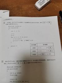 情報技術検定3級のC言語プログラミングの問題です! この問題がどうしてもわかりません 答えを見ると ①=5 ②=14 ③=3 となっています。 2日後に試験なので教えてください!