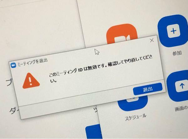 Zoom この ミーティング id は 無効 です Zoomミーティングの通信量を計測!通信量を減らす方法は?