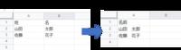 Googleのスプレッドシートにて QUERY関数の参照にIMPORTRANGEを使った場合、 文字列の連結はできますでしょうか? 添付画像のような処理をしようとしております。 シート1の方にgoogleフォームから次々情報が上がってきて、 シート2の方で別のフォーマットに順次変換したいのです。  関数にて再現できるようアドバイス頂けますと幸いです。 よろしくお願いいたします。