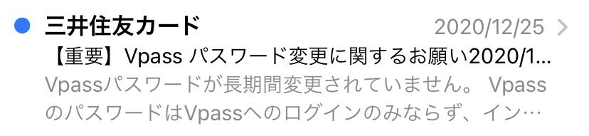 三井住友カードについてです。 私が契約しているのは地銀だけのはずなのに、なぜかこのようなメールが届いていました。 フィッシング詐欺や、開いたらウイルスが入る系のメールと思っていて開いてはいない...