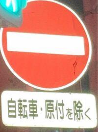 この進入禁止標識は、原付二種の125ccバイクは通行可能ですか??? 道路交通法、交通標識について、わかりづらいので、教えて下さい!