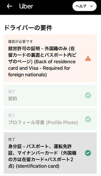 UberEATSの登録についてです。この状態で待機してたら、オンラインにできるのでしょうか? ちなみに日本人なので、赤色の部分はしなくていいはずです。