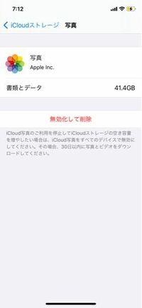 無効化して削除 してしまうとiPhoneから写真や動画全て消えますか?