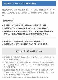 ユニバのチケットの返金についての質問です。 返金の条件は満たしています。Webチケットで購入致しました。 1/15日から申請できるとおもって待っていたのですが 以前と表示画面が変わっていなくてどうやって申し...