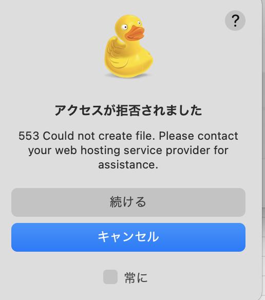 NURO光を契約して、日常MacBookProを利用しているのですが。NASを利用してみようと思い、Finderに表示するところまでは来たのですが、 Cyberduckというアプリケーションでフ...