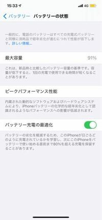 iPhone11promaxを使っていて、9ヶ月程でバッテリーの状態が91%です、これっておかしいでしょうか? 充電しながら携帯を使ったりもしていません