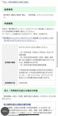 日本学生奨学金機構の奨学金の一般猶予についてです。申請を経済困難という理由で申請しようと思いますが、提出書類にマイナンバーがあれば1〜3は省略できるとあります。マイナンバーがあるので、猶予願いとチェ...
