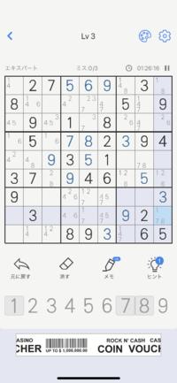 数独でここから進めません。解き方分かる方いれば教えて下さい。