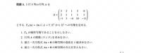 線形代数学の問題です 考えたのですがわかりません 教えてください お願いします   線型写像 解空間