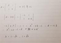 代数学、線形代数の対角化の問題です。ここまで自分でやってみたのですがここからどうすれば良いのかわかりません。 そもそもこれは対角化は可能なのでしょうか、回答よろしくお願いします。