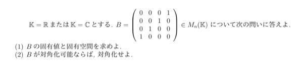 詳しい解答解説よろしくお願いします。線形代数学です。