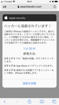 この指示通りに開くとmoonwhisperというアプリに繋がって課金方式になってるんですけど詐欺ですよね。