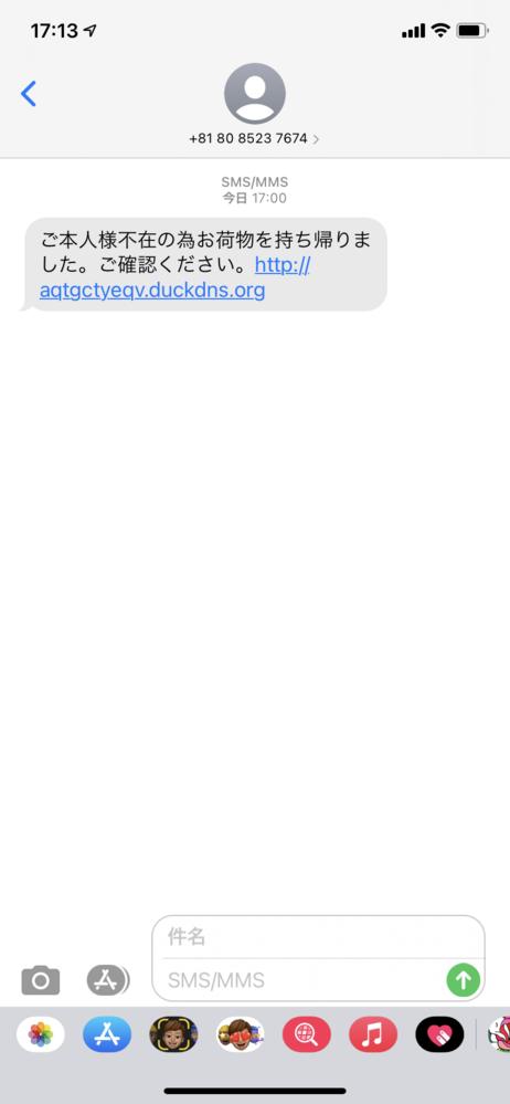 今日の17時頃に突然 このようなショートメールが来たのですが、これは詐欺メールですよね…?私は身に覚えが無くて、怖いので無視してます。