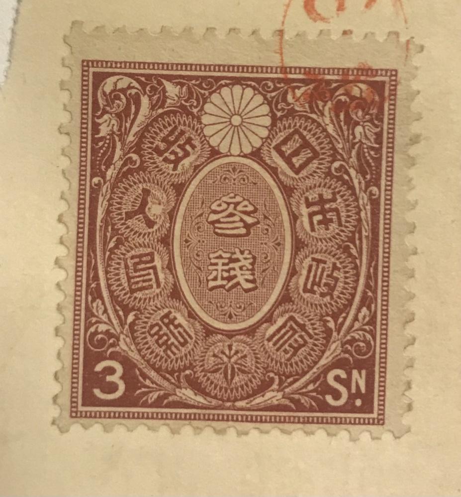 写真の収入印紙は1904年前後に使用されているようです。価値のある印紙ですか。カタログがないのでご存知の方は教えていただけませんか。