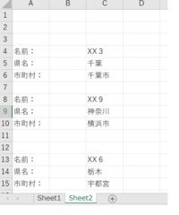VBAについて質問です。 画像のように名前:県名:市町村:のそれぞれのセルから2つ右に移動したセルに入力されている文字を別ブックにコピペし一覧をつくるコードを教えていただきたいです。