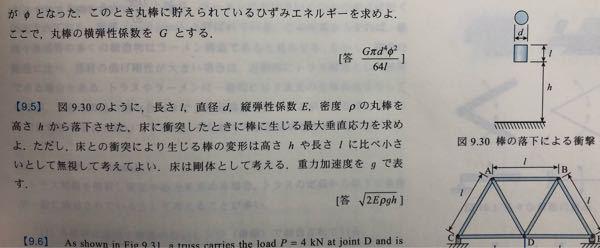 材料力学のエネルギー原理に関する問題です。下の写真の問題9.5の答えが計算しても合いません。どのように求めるのか詳しい解説をお願いいたします。