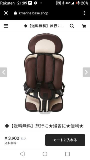 このようなクッションタイプ?の簡易チャイルドシートに1歳から使用可能とありますが1歳児を載せても大丈夫でしょうか?
