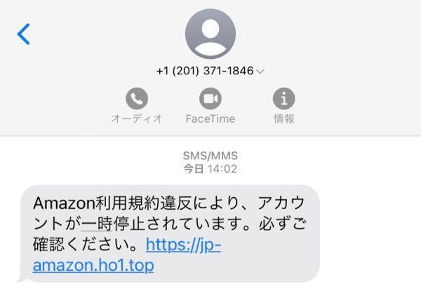 Amazonから利用規約違反という内容のショートメッセージが届いたのですがこれは本当にAmazon