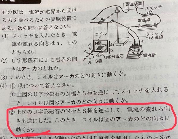 中2理科の電流のはたらきの問題です (4)、②の赤で丸をつけてるところが解説を見ても理解できなくて進めません… 誰か教えてくれませんか お願いします 回答 ウ 解説 磁界のみ、電流の向...