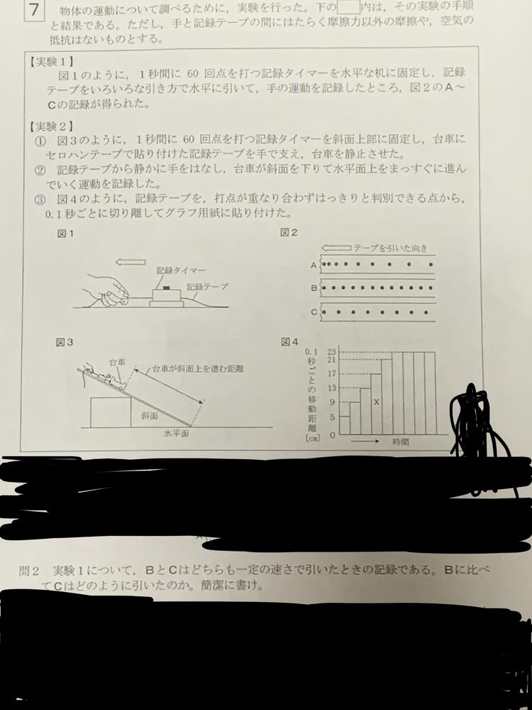(できれば急いで)お願いします。 今日、通っている塾の模試がありました。 その中で、理科の一つ気になった問題があったので、ご協力お願いします(許可済み) 画像の通り、問いの2番『BとCはどちらも...