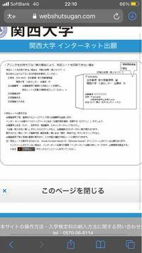 出願書類についての質問です! 至急!!  関西大学に必要書類を送る必要があるのですが、写真のように封筒に横書きで書いていいんですか?  どう書くのが正解なのか教えて下さい! お願いします。
