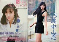 中山美穂&中山忍の18歳時を比較してみました。 同じ姉妹でも系統の違う美人ですよね。 どっちが美人だと思います?!