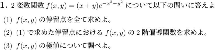解析学微積の問題、教えて欲しいです!