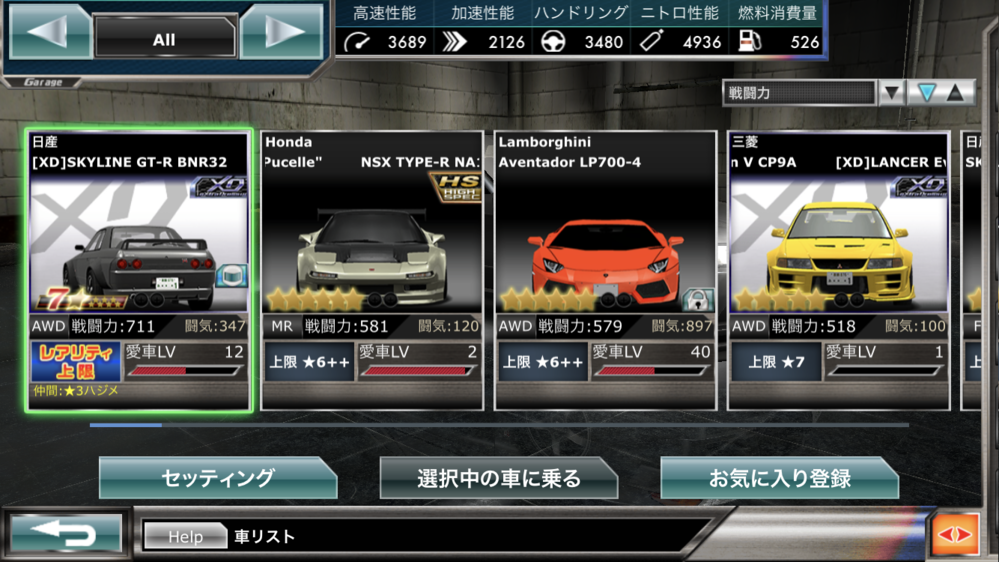 GTR32かNSXどっちがいいですか?