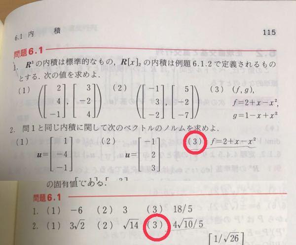 線形代数です。 問題6.1の2.の⑶のやり方がわかりません。 どなたか解説お願いします。 解答は下の通りです。