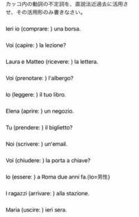 イタリア語の問題がわからないのでお願いします!