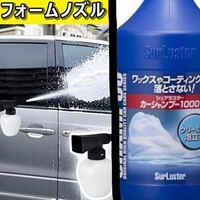 高圧洗浄機のボトル(写真左)に洗車シャンプー(写真右)を入れて使うことはできますか? できない場合、どのような液体なら使用することができますか?