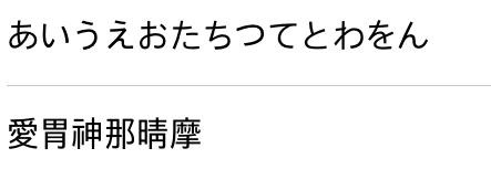 韓国語の設定で日本語を書いたり表示したりすると、画像のようなフォントになります。 自分的には可愛くてお気に入りなので自分のmacの基本フォントもこれにしたいのですが、名前がわからなくて困っていま...