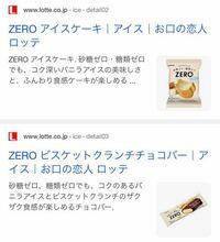 ラクトアイスは太りやすい、体に悪いと言われてますが、 ダイエット中食べてもいいのでしょうか?  zeroのアイスを食べようか迷っています。