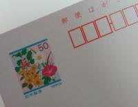 50円の郵便はがきは不足分の切手を貼れば使えるのですか? 懸賞に応募したくて父からはがきを貰ったんですが昔の50円のやつでした! 今は63円ですか?このはがきに13円分の切手貼って送ることは出来るのですか? ...