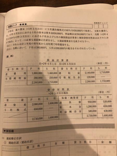 この問題では、利益剰余金が367000円で資本と投資の相殺消去等が行われているのですが、理由がわかりません。特に(38000-35000)×40パー=12000 43000+200000−250...