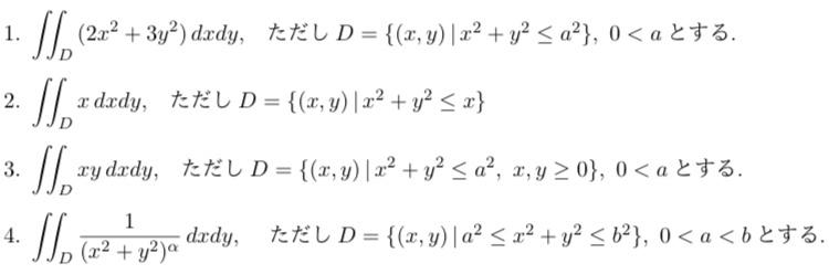 変数変換を用いて以下の2重積分の値を求めよ。