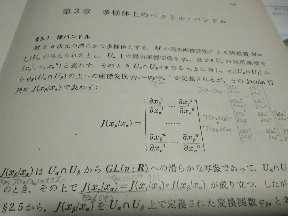 ヤコビ行列の質問です。 画像の下部のヤコビ行列の等式ですが、左辺をn倍にしなくてもよいのはなぜでしょうか? よろしくお願い致します。