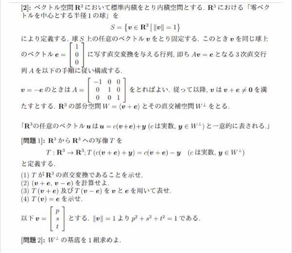 線形代数の問題です。問1の(1)から(4)がわかりません…。分かる方どなたか教えていただけないでしょうか?