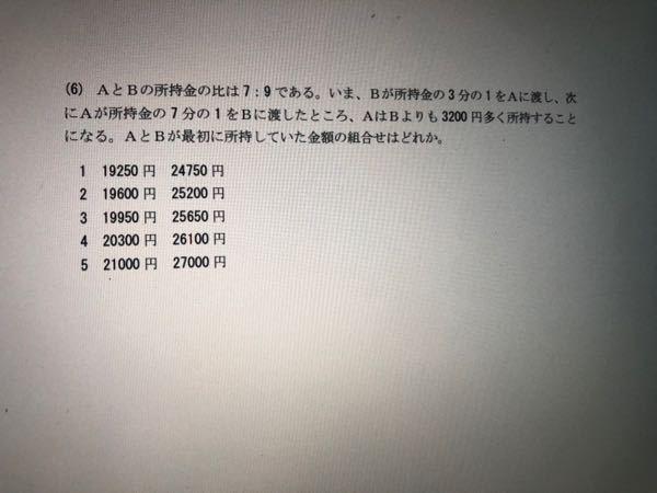 この問題の解き方教えてください。